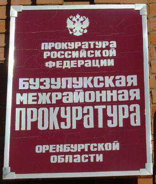 Бузулукская межрайпрокуратура