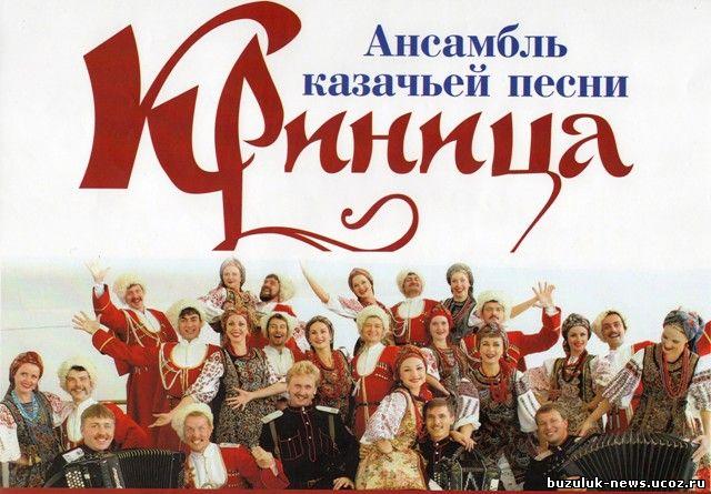 ансамбля казачьей песни Криница