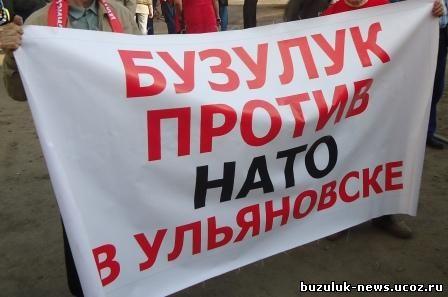 Бузулучане против военной базы НАТО в городе Ульяновске