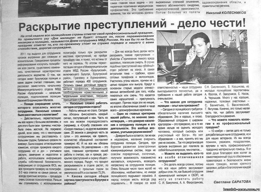 газете Наш Бузулук