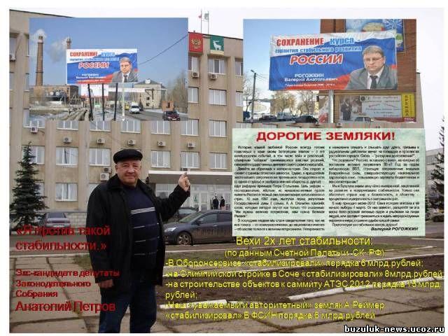 для увеличения нажмите на изображение - Бузулук - Гражданская позиция