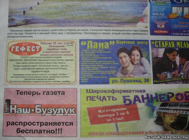 информационного печатного издания Наш Бузулук