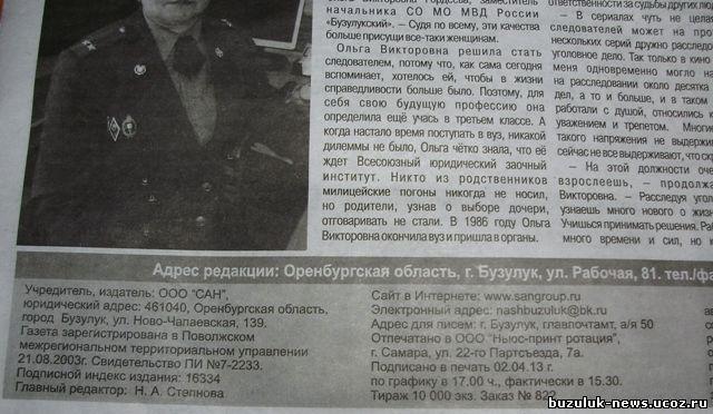информационной газеты Наш Бузулук