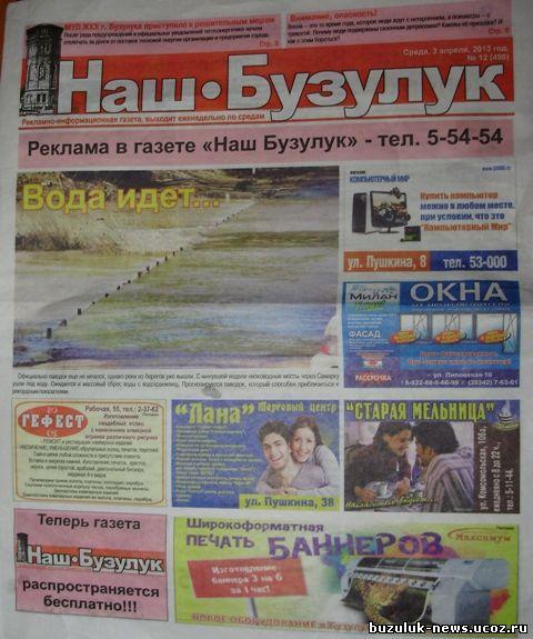 Наш Бузулук рекламно-информационная газета