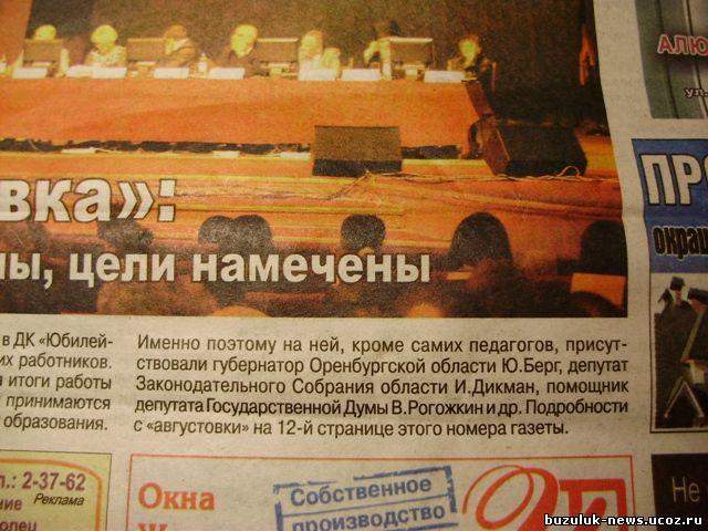 выборы мэра г.Бузулук