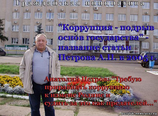 Бузулук Анатолий Петров