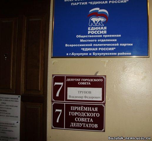 расположения общественной приемной партии Единая Россия