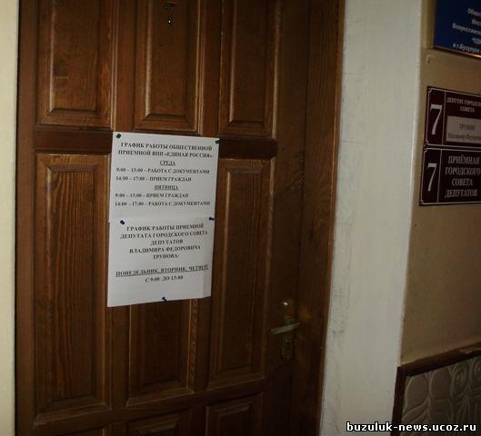 в здании администрации общественная приемная партии Единая Россия