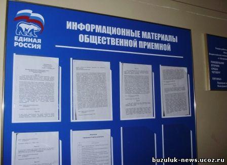расположения в здании администрации города Бузулук общественной приемной партии Единая Россия