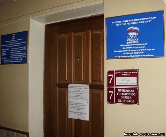расположения в здании администрации Бузулука общественной приемной партии Единая Россия