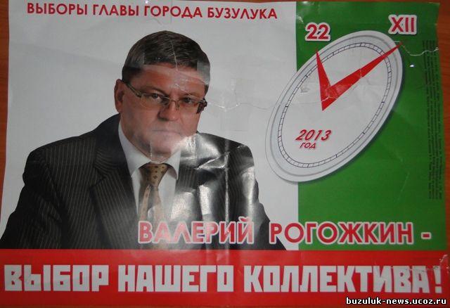 нарушений требований агитации со стороны кандидата на должность главы г.Бузулука Рогожкина В.А.