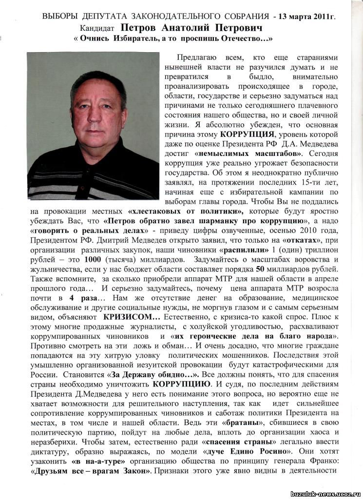 Петров Анатолий Петрович