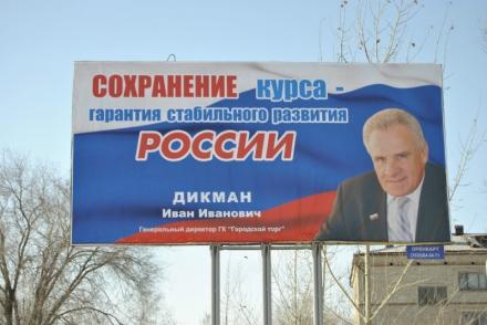 Дикман Иван Иванович