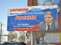 Рогожкин Валерий Анатольевич