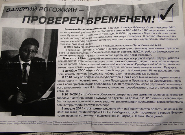 Валерий Анатольевич Рогожкин