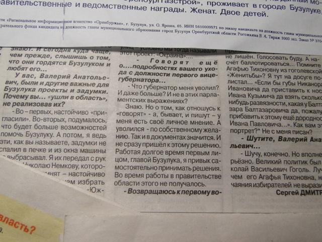 Бузулук Валерий Анатольевич Рогожкин