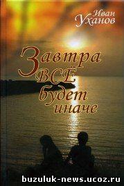 Уханов Иван Сергеевич книга ЗАВТРА ВСЕ БУДЕТ ИНАЧЕ