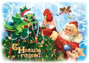 Новогодние поздравления, стихи,открытки, стишки, Поздравляем с Новым Годом