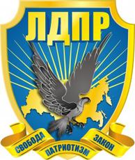 ЛДПР Владимир Жириновский