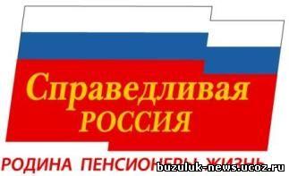 справедливая россия в оренбургской области