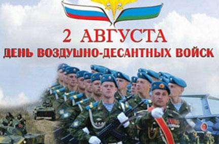 Поздравление с Днём Воздушно-десантных войск