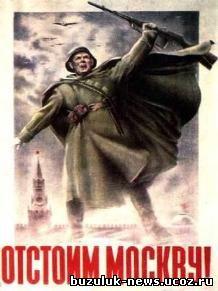 день воинской славы 5 декабря День начала контрнаступления советских войск